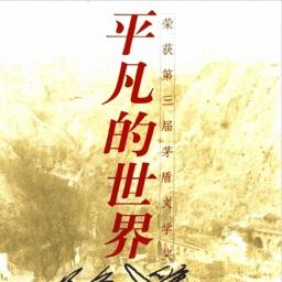 平凡的世界-路遥茅盾文学奖作品中国现代长篇小说免费在线离线阅读电子书
