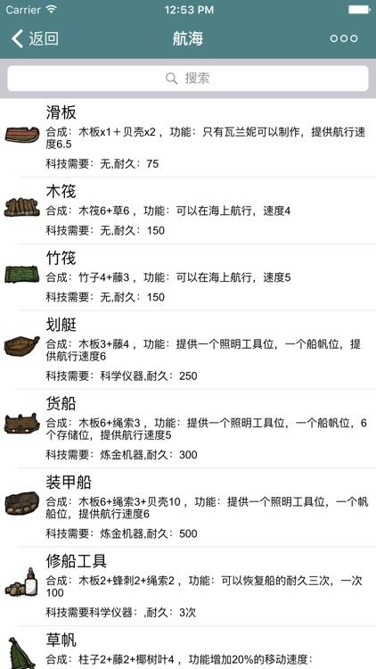 饥荒攻略 for 饥荒 screenshot-3