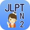 JLPT N2日本語能力試験2級検定
