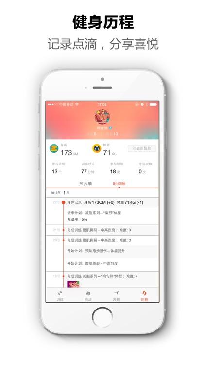 玩健身 screenshot-4