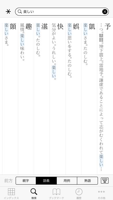 全訳 漢辞海 第三版のおすすめ画像5