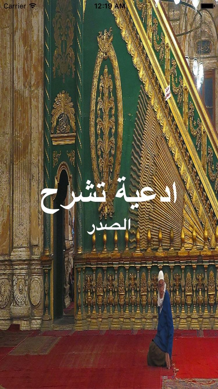 ادعية تشرح الصدر Screenshot
