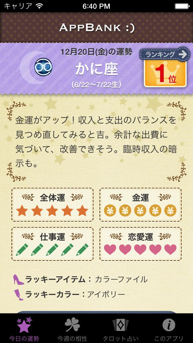 今日の運勢 ScreenShot0