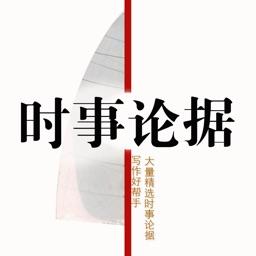 时事论据作文素材大全by Hu Peng