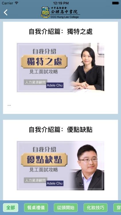 中華基督教會公理高中書院(生涯規劃網) screenshot-4
