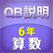 QB説明 算数 6年 円の面積