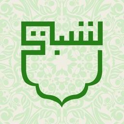Tasbeeh App