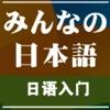 基础日语入门自学教程 - 大家一起轻松学日语