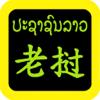 老挝語聖經