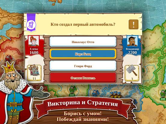 Triviador Russia на iPad
