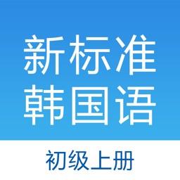 新标准韩国语初级上-韩语学习软件