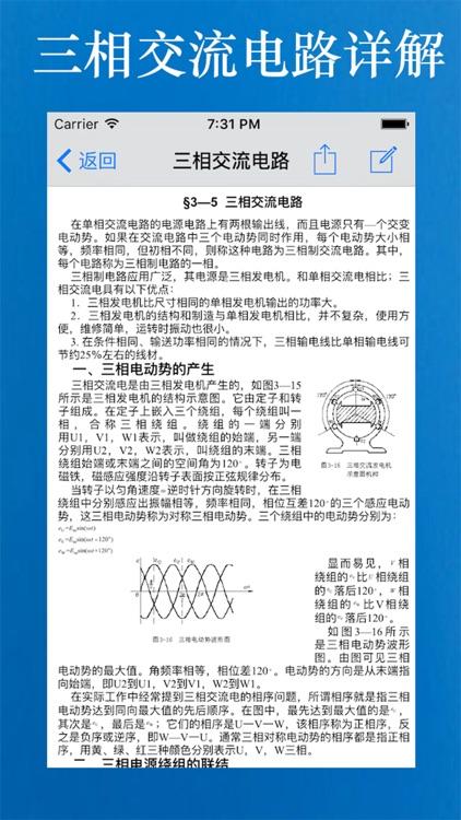 电工基础知识大全 screenshot-4