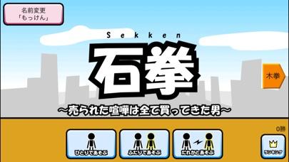 格闘ゲーム「木拳」 - もっけん せっけん イミフ・ゲームズ紹介画像4