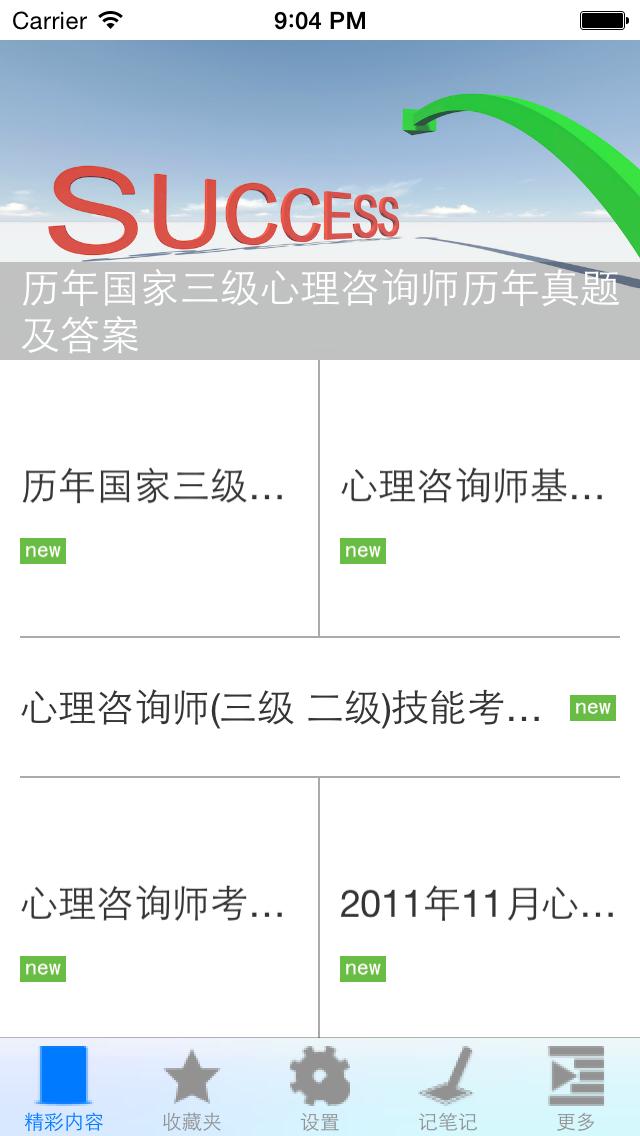 Screenshot #1 pour 国家三级心理咨询师考试题库