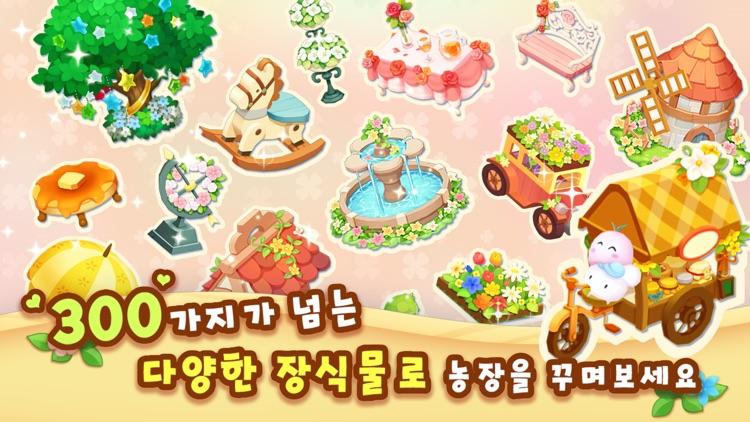 마이리틀팜 for Kakao screenshot-4