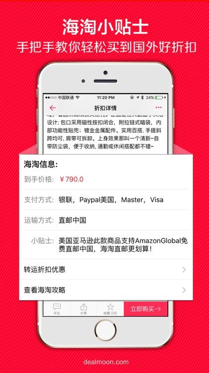 北美省钱快报 DealMoon.com screenshot-4