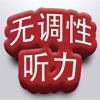 无调性听力训练-简中版