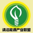 中国清洁能源产业联盟 icon