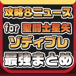 攻略ニュースまとめ for 聖闘士星矢 ゾディアック ブレイブ(ゾディブレ)