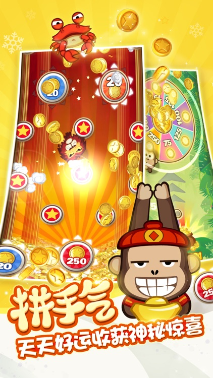 弹弹猴-新年逗趣公仔弹弹乐 screenshot-4