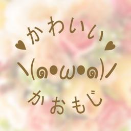 かおもじ辞書でかわいい人気の顔文字をかんたんコピー キャラや特殊かおもじも By Rikka Takanashi