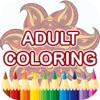 大人の塗り絵 - 無料マンダラ色療法・ ストレス大人のため 2 ページを緩和