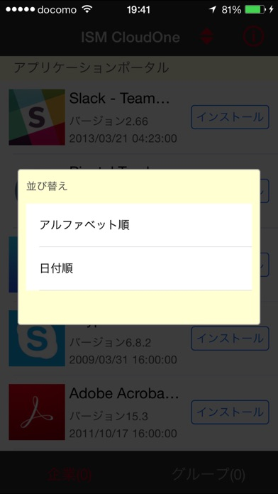 ISM CloudOne Clientのスクリーンショット3