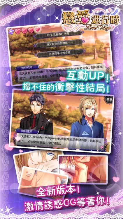 戀愛進行時 (繁體中文互動戀愛游戲!免費下載!心動無限!) screenshot-4