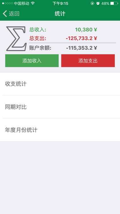 MoneyTracker[Personal Finance] screenshot-4