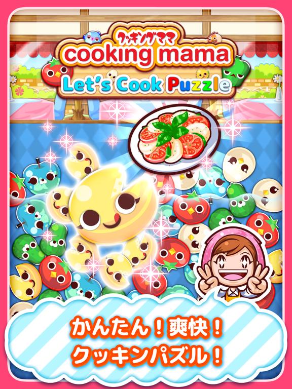 クッキングママ Let's Cook Puzzleのおすすめ画像1