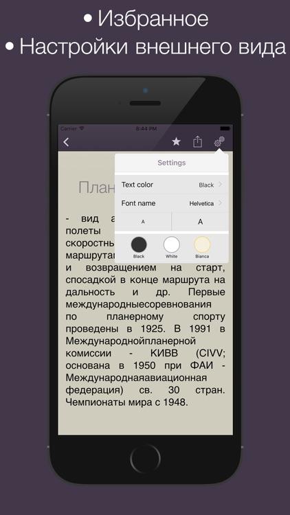 Большой энциклопедический словарь screenshot-4