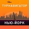Нью-Йорк - путеводитель, оффлайн карта, разговорник, метро - Турнавигатор