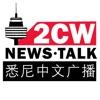悉尼2CW中文电台
