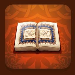 Quran القرآن