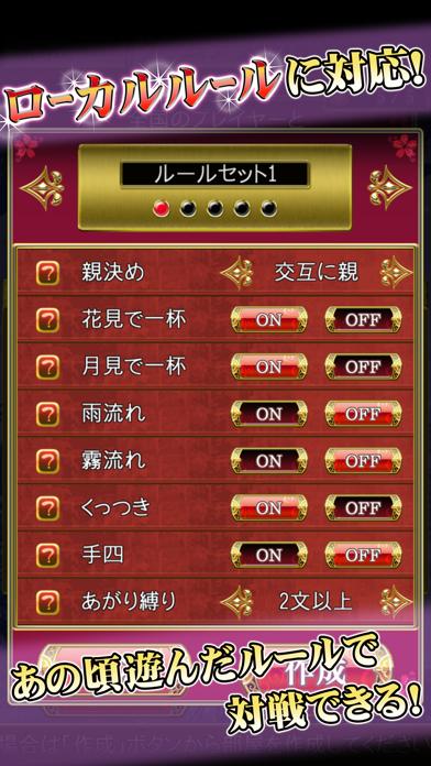 花札Online screenshot1