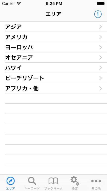 Overseas Tour Search in Japan screenshot-4