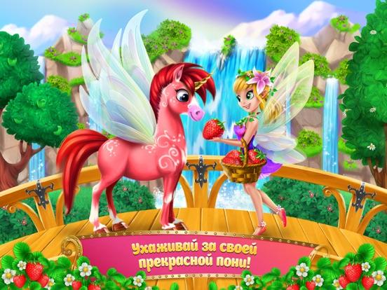 Скачать игру Вперед, Принцесса-фея! – Пони, радуга и приключения