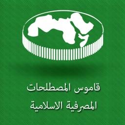 قاموس المصطلحات المصرفية الاسلامية