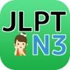 JLPT N3日本語能力試験三級検定