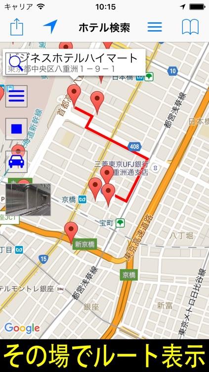 ホテル旅館・検索 screenshot-4