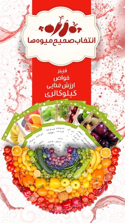 خواص خوراکی ها - جامع ترین مرجع خواص مواد غذایی screenshot-4