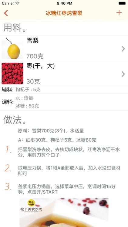 养生菜谱大全 screenshot-3