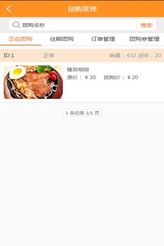 i垣曲商家版 screenshot 2