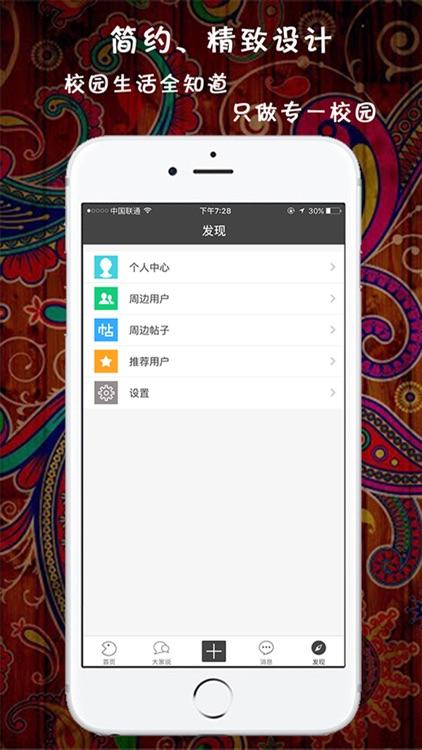 云经学府 screenshot-0