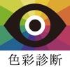 色彩診断/カラー識別能力を測定