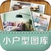 小户型图库(2016最新版)-家居装修设计效果图片大全,室内装潢软件