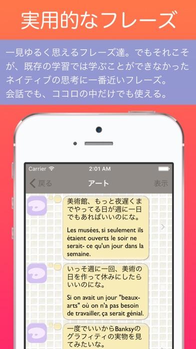 フランス語学習アプリ「ひとりごとフランス語」 - 独り言(思考)のフレンチフレーズ集のおすすめ画像3