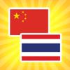 泰语翻译 / 泰文字典 - 泰语翻译 / 泰文字典 - แปลภาษาจีน / พจนานุกรมจีนไทย - HANNA RUDAK