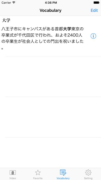Japanese Video News screenshot1