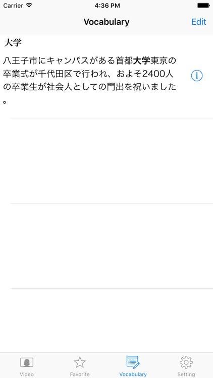 Japanese Video News screenshot-4